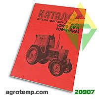 Каталог деталей и сборочных единиц трактора ЮМЗ-6