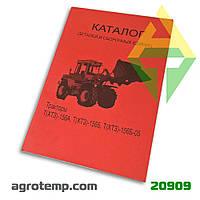 Каталог деталей и сборочных единиц трактора Т-156