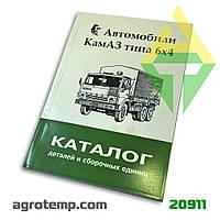 Каталог деталей и сборочных единиц автомобиля КамАЗ