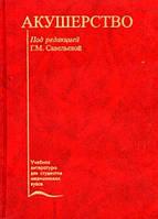 Савельєва Р. М. Акушерство