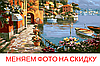 Летняя акция — 10% скидка за фото-отзыв о картинах ТМ Турбо