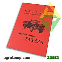Каталог деталей и сборочных единиц автомобиля ГАЗ-53