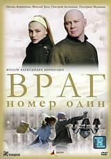 DVD-диск Ворог номер один (О. Акіньшина) (Росія, 2008)