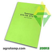 Каталог деталей и сборочных единиц трактора ХТЗ-120