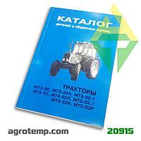 Каталог деталей и сборочных единиц трактора МТЗ-80/82