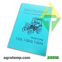 Каталог деталей и сборочных единиц трактора Т-25