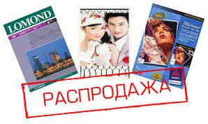 Фотобумаги