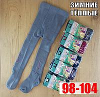 Тёплые колготы байка детские с стразами Шугуан 98-104 размер ассорти однотонные  ЛДЗ-136
