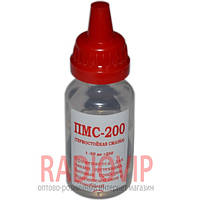 Смазка силиконовая ПМС-200 (жидкая)