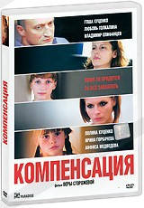DVD-диск Компенсація (Р. Куценко) (Росія, 2010)