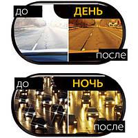 Антибликовые очки ДЕНЬ/НОЧЬ HD Vision