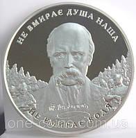 Монета Украины 20 грн. 2004 г. Не вмирає душа наша, не вмирає воля (Тарас Шевченко), фото 1
