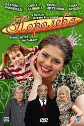 DVD-диск Королева (реж. Левон Григорян) (Ст. Кікабідзе) (Росія, 2008)