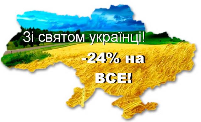 Знижка -24% на весь одяг до Дня Незалежності України!