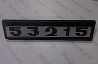 Табличка кабины 53215 старого образца (черно/белые)