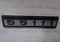 Табличка кабины 55111 старого образца (черно/белые)