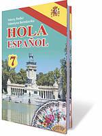 Іспанська мова, 7 кл. Підручник (7-й рік навчання) Автори: Редько В. Г.