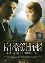 DVD-диск Блаженная (Д.Страхов) (Россия, 2007)