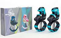 Ботинки на пружинах Фитнес джамперы Kangoo Jumps SK-901H-BL (PL, PVC, р-р 35-42, голубой)