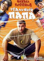 DVD-диск Реальний тато (С. Ходченкова) (Росія, 2008)