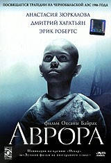 DVD-диск Аврора (А. Зюркалова) (Україна, 2006)