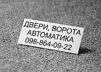Изготовление информационых табличек