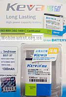 Акумулятор Keva BST-37 для Sony Ericsson K618 / K220 / K750 / W710 / W810 W800 / Z300 1300mAh