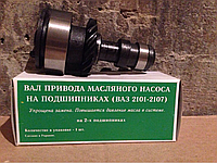 Вал привода масляного насоса(поросенок) ВАЗ 2101,2102,2103,2104,2105,2106,2107 (d-35 мм) на двух подшипниках