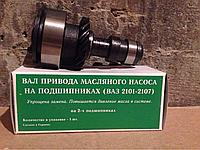 Вал привода масляного насоса(поросенок) ВАЗ 2101,2102,2103,2104,2105,2106,2107 на двух подшипниках