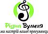 Радио «Рідна вулиця» ул. Соборная г. Николаев