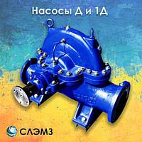 Насос Д1600-90 и насос 1Д1600-90 в Украине. Купить.