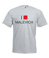 Футболка на подарок I love Malevich 100% хлопок