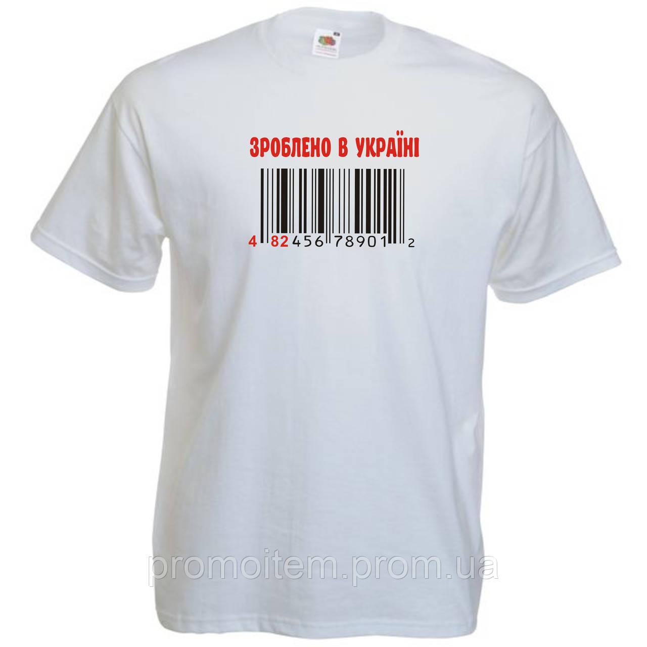Патріотичні футболки Зроблено в Україні Патриотическая футболка 100% хлопок  - Рекламно производственная компания