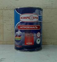 Нитроцеллюлозная эмаль  Химрезерв 0,8 кг