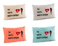 Подушка для влюбленных «Ты - часть моего сердца»