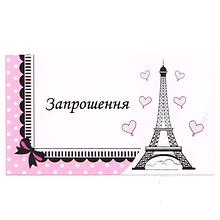 Приглашение на украинском языке Париж 118х76мм