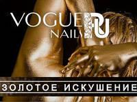 Гель лаки Золотое искушение Vogue Nails
