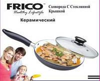 Сковорода FRICO FRU-138 24 см