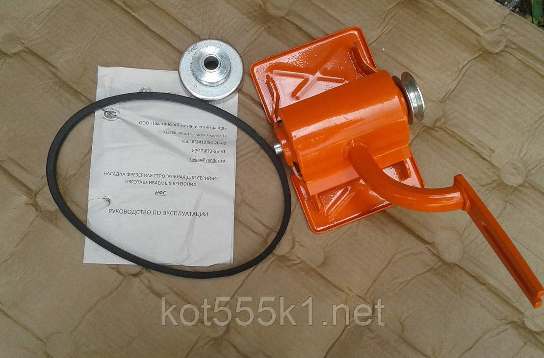 Насадка Фуганок к бензопиле STIHL 170,180,230,250