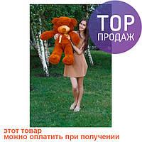 Мишка Тедди 80 см коричневый / Мягкая игрушка