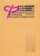 Стругацкий В.М., Маланова Т.Б., Арсланян К.Н. Физиотерапия в практике акушера-гинеколога