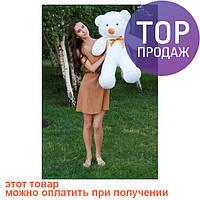 Мишка Тедди 100 см Белый / Мягкая игрушка