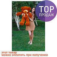 Мишка Тедди 100 см Коричневый / Мягкая игрушка