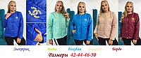 Женская куртка на синтепоне CHANEL до 50р