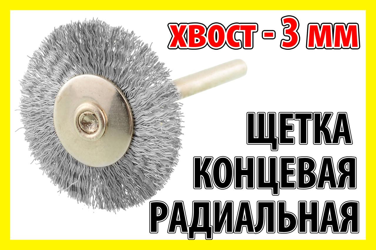 Щетка концевая стальная 03С радиальная дрель гравер бор машинка Dremel дрель сверло