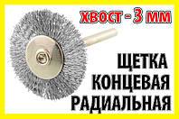 Щетка концевая стальная 03С радиальная дрель гравер бор машинка Dremel дрель сверло, фото 1