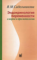 Сидельникова В.М. Эндокринология беременности в норме и при патологии
