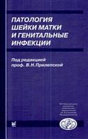 Прилепская В.Н. Патология шейки матки и генитальные инфекции