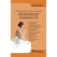 Подзолкова Н.М., Скворцова М.Ю., Шевелева Т.В Невынашивание беременности