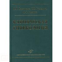 Подзолкова Н.М., Кузнецова И.В., Глазкова О.Л. Клиническая гинекология (уценка)